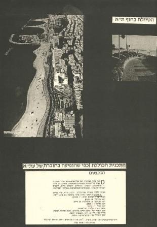 02 - Tel Aviv Waterfront Promenade 1