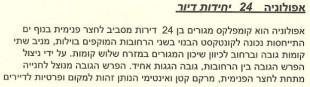 19 - Ganei Apolonia 1